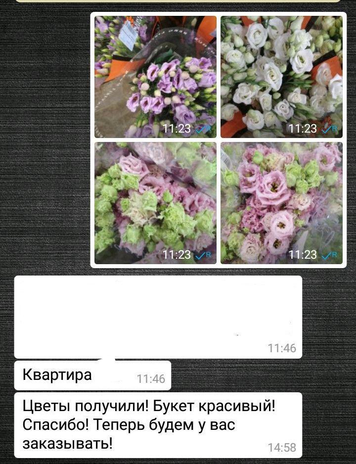 Цветы получили